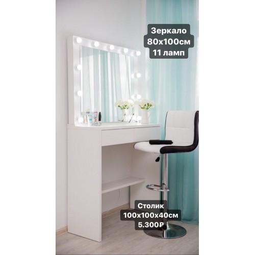 Туалетный столик 100х100 с гримерным зеркалом и подсветкой 80х100